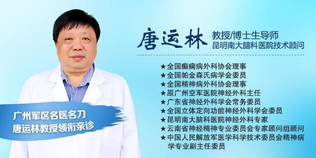 昆明癫痫诊疗中心